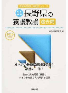 長野県の養護教諭過去問 2016年度版