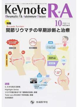 Keynote R・A Rheumatic & Autoimmune Diseases vol.2no.4(2014−10) 特集関節リウマチの早期診断と治療