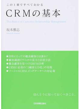 CRMの基本 この1冊ですべてわかる