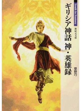 ギリシア神話神・英雄録