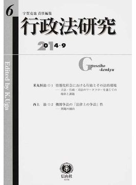 行政法研究 第6号(2014/9)