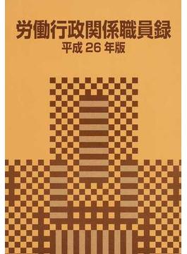 労働行政関係職員録 平成26年版