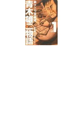 新ナニワ金融道青木雄二物語(SPA!comics) 3巻セット(SPA! comics)