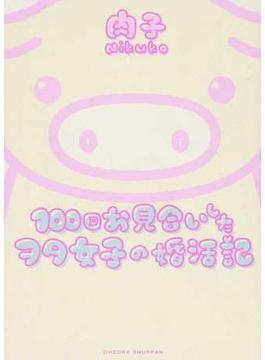 100回お見合いしたヲタ女子の婚活記 2巻セット(Next comics(ネクストコミックス))
