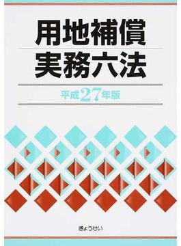 用地補償実務六法 平成27年版