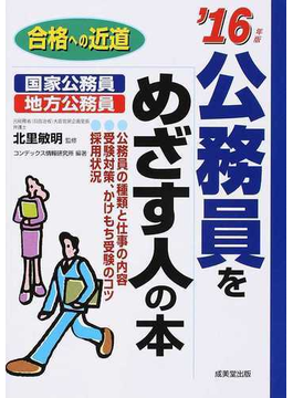 公務員をめざす人の本 '16年版