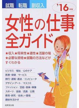 女性の仕事全ガイド 就職・転職・副収入 '16年版