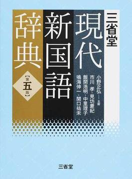 三省堂現代新国語辞典 第5版