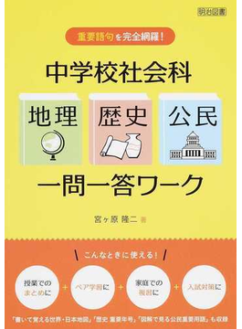 中学校社会科「地理・歴史・公民」一問一答ワーク 重要語句を完全網羅!