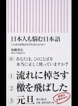 日本人も悩む日本語 ことばの誤用はなぜ生まれるのか?(朝日新書)