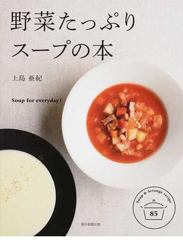 野菜たっぷりスープの本 Soup for everyday!