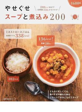 やせぐせスープと煮込み200 200kcal台以下!1日野菜350gがラクラク!(主婦の友生活シリーズ)