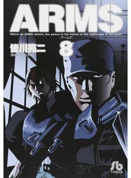 ARMS 8(小学館文庫)