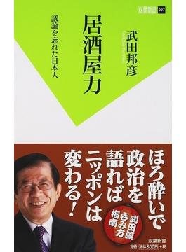 居酒屋力 議論を忘れた日本人(双葉新書(教養))