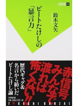 ビートたけしの「暴言力」(双葉新書(教養))