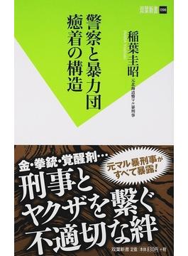 警察と暴力団癒着の構造(双葉新書(教養))