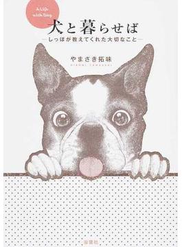 犬と暮らせば しっぽが教えてくれた大切なこと