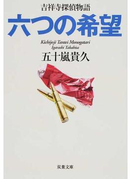 六つの希望(双葉文庫)