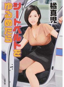 シートベルトをゆるめたら オリジナル長編密恋エロス(双葉文庫)
