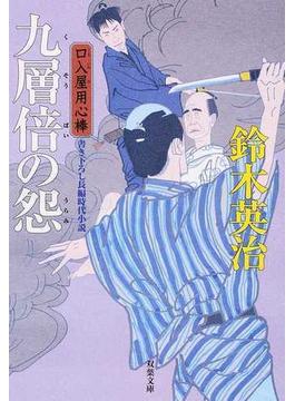 九層倍の怨 書き下ろし長編時代小説(双葉文庫)