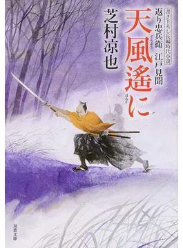 天風遙に 書き下ろし長編時代小説(双葉文庫)