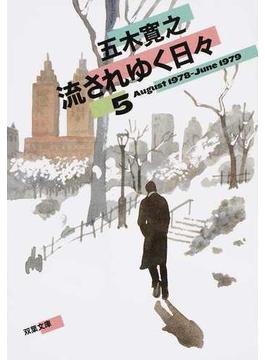 流されゆく日々 5 1978.8〜1979.6(双葉文庫)