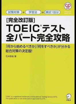 TOEICテスト全パート完全攻略 試験対策+学習法+模試1回分 完全改訂版