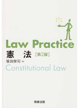 Law Practice憲法 第2版