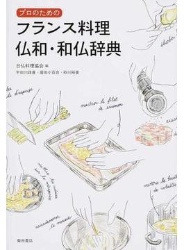 プロのためのフランス料理仏和・和仏辞典