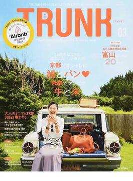 TRUNK TRUNKを持って出かけよう!旅&アクションエールマガジン 03(2014AUTUMN) 京都でオシャレに「鯖とパン♥」飛驒でマンプク「牛と米」(NEKO MOOK)