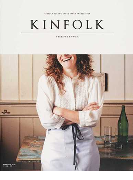 KINFOLK JAPAN TRANSLATION 小さな集いのための手引き。 VOLUME THREE(NEKO MOOK)