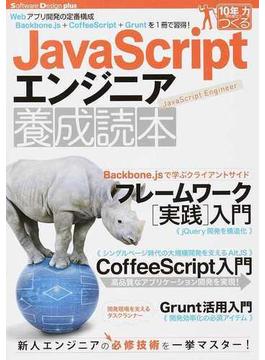 JavaScriptエンジニア養成読本 Webアプリ開発の定番構成Backbone.js+CoffeeScript+Gruntを1冊で習得!(Software Design plus)