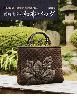 岡崎光子の和布バッグ 伝統が織りなす古布の味わい 増補新版