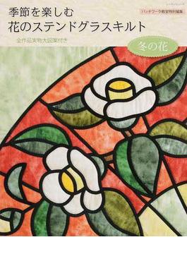 季節を楽しむ花のステンドグラスキルト 冬の花
