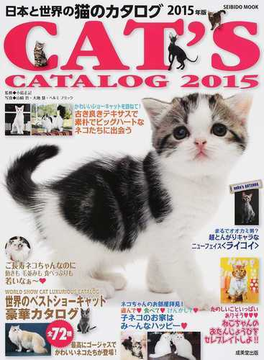 日本と世界の猫のカタログ 2015年版(SEIBIDO MOOK)