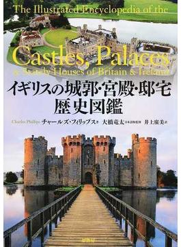 イギリスの城郭・宮殿・邸宅歴史図鑑