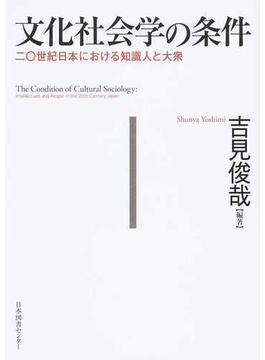 文化社会学の条件 二〇世紀日本における知識人と大衆