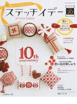 ステッチイデー VOL.20 思い出の刺しゅう 季節の行事を楽しむ刺しゅう(Heart Warming Life Series)