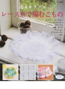 レース糸で編むこもの 白&カラフル シックでかわいいこものたちがいっぱい(レディブティックシリーズ)