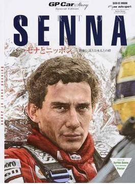 GP Car Story Special Edition AYRTON SENNA セナとニッポン 鈴鹿伝説と日本人との絆(サンエイムック)