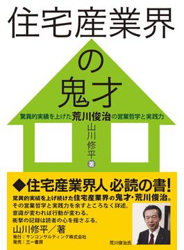 住宅産業界の鬼才 驚異的実績を上げた荒川俊治の営業哲学と実践力