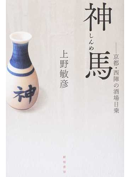 神馬 京都・西陣の酒場日乗