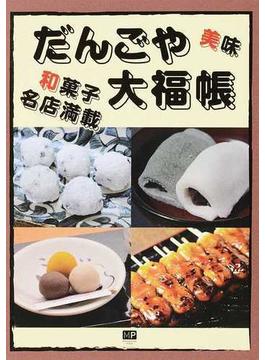 だんごや大福帳 美味 和菓子名店満載