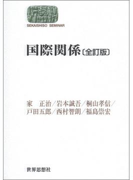 国際関係 全訂版
