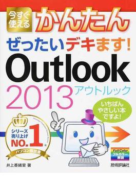 今すぐ使えるかんたんぜったいデキます!Outlook 2013