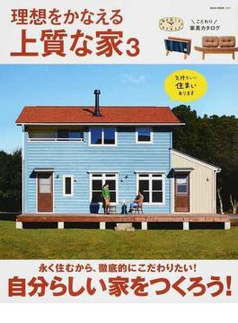 理想をかなえる上質な家 3 自分らしい家、気持ちいい住まいのつくりかた(NEKO MOOK)