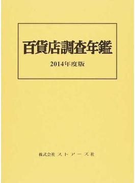 百貨店調査年鑑 2014年度版