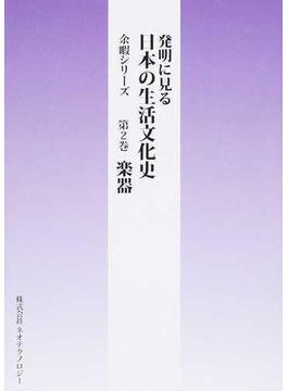 発明に見る日本の生活文化史 余暇シリーズ 第2巻 楽器
