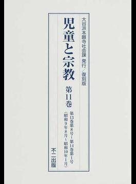 児童と宗教 復刻版 第11巻 第13巻第8号〜第14巻第1号(昭和9年8月〜昭和10年1月)