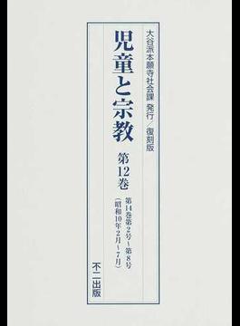 児童と宗教 復刻版 第12巻 第14巻第2号〜第8号(昭和10年2月〜7月)